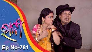 Ranee | Full Ep 781 12th Dec 2017 | Odia Serial - TarangTV