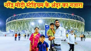 World biggest cricket stadium historic day | enjoy with family india v england test match