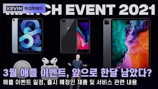 3월에도 애플이벤트가 열린다? 3월 애플이벤트, 출시 …