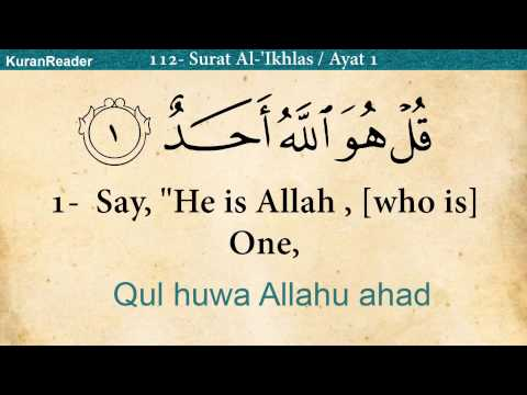 Quran: 112. Surah Al-Ikhlas (The Sincerity): Arabic and English translation HD