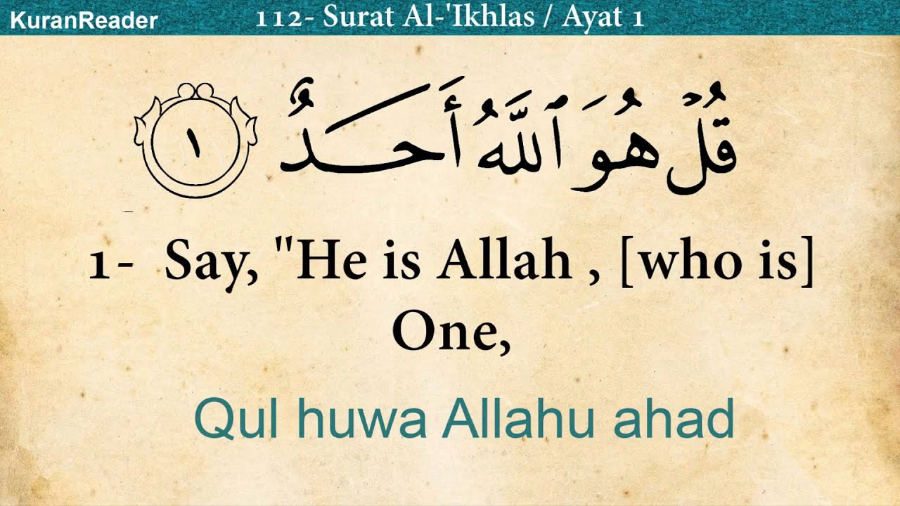 Quran: 112  Surah Al-Ikhlas (The Sincerity): Arabic and English translation  HD