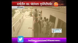 Aurangabad | School Fight Got Serious Orignal Fight