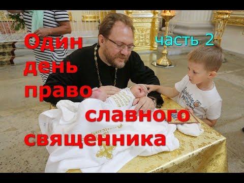 Один день православного священника. Часть 2