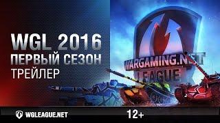 Первый сезон Wargaming.net League. Обратный отсчет.