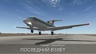ПОСЛЕДНИЙ ВЗЛЁТ - Сергей Тычинский