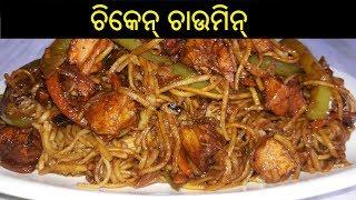 ଚିକେନ୍ ଚାଉମିନ୍   Chicken Chow Mein in Odia   Chicken Chow Mein Recipe   ODIA FOOD