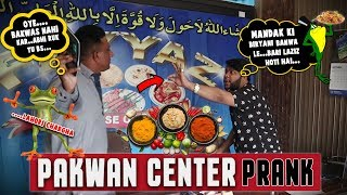 | PAKWAN CENTER PRANK | ft Mandak ki Briyani By Nadir Ali In P4 Pakao 2019