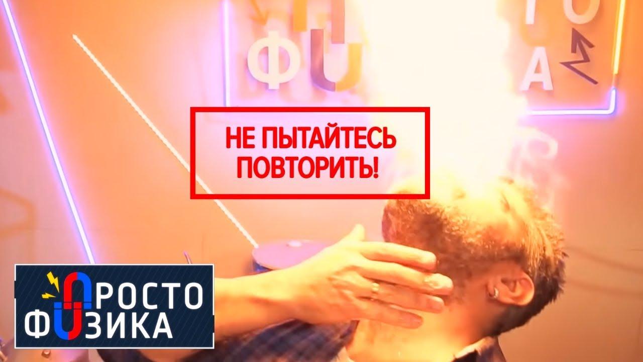 Поджег себя, или как Алексей Иванченко обманул огонь | ПРОСТО ФИЗИКА
