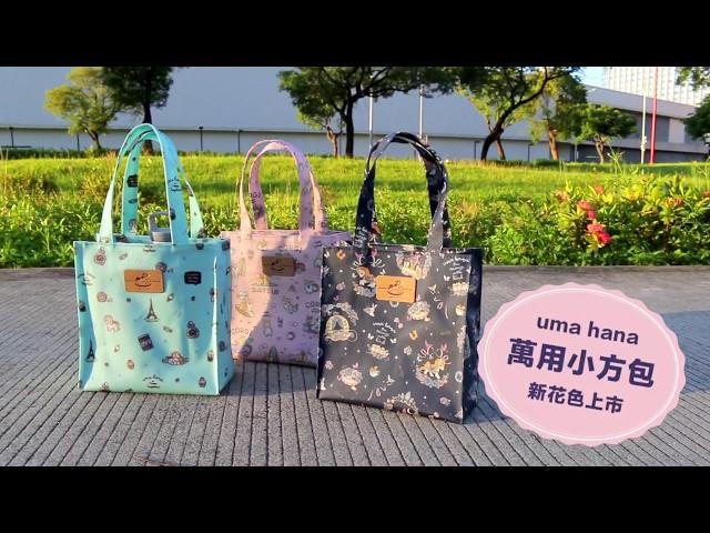 uma hana台灣第一品牌防水包-小方包