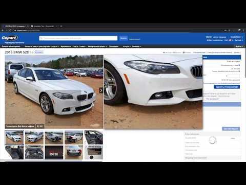 Покупка битого авто в США самостоятельно