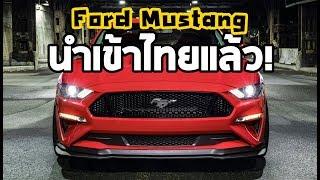 ด่วน-ฟอร์ดไทยนำเข้า-mustang-ทั้ง-ecoboost-2-3-และ-5-0-v8-ราคา-3-599-ถึง-4-799-ล้าน-mz-crazy-cars