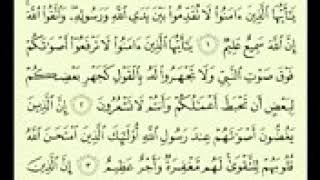 أجمل تلاوة سورة الحجرات ماهر المعيقلي Maher Almuaiqly.mp4  القرآن