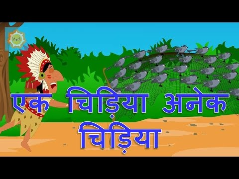 Hindi Nursery Rhymes | Ek Chidiya Anek Chidiya Travel Video
