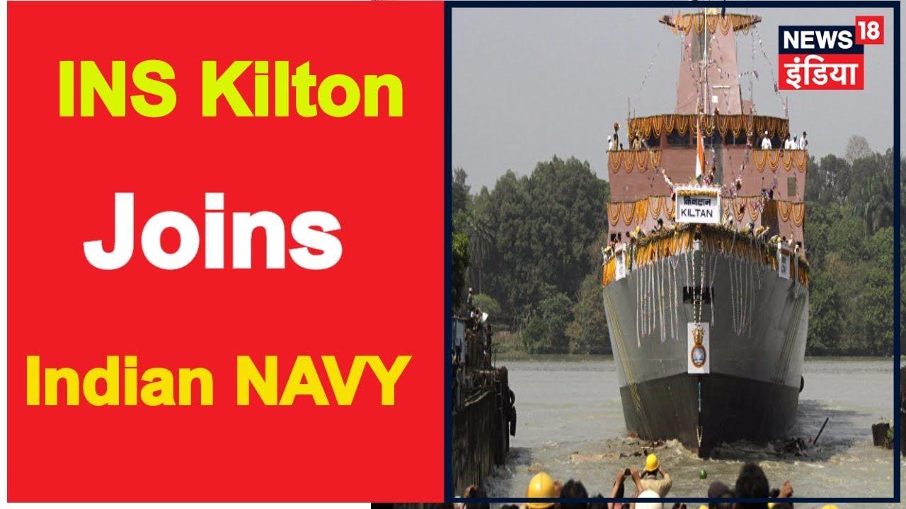 INS Kilton joins Indian Navy Arsenal | Breaking News | News18 India