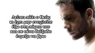 ΓΙΩΡΓΟΣ ΜΑΖΩΝΑΚΗΣ - Λείπει πάλι ο Θεός [2012] Lyrics