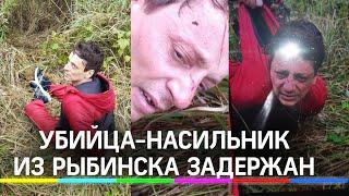 Насильника, убийцу маленьких сестёр из Рыбинска схватила полиция.Он прятался в лесу.Видео задержания