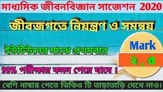 Maddhyamik Life science suggestion2020, জীবজগতে নিয়ন্ত্রণ ও সমন্বয়  মাধ্যমিক জীবন বিজ্ঞান সাজেশন