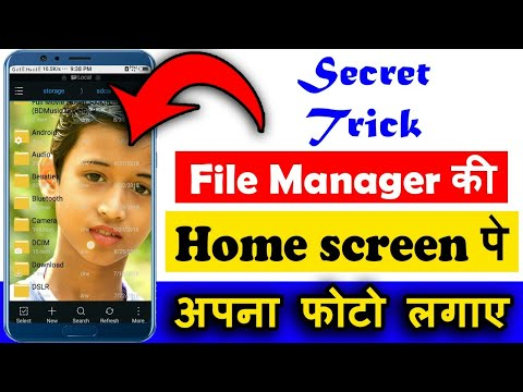 File Manager के Home screen पे फोटो कैसे लगाए  || Change File Manager Background uses your own photo