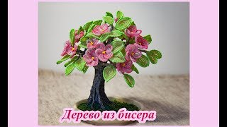 Дерево из бисера / Айва. Часть 1 листья и цветочки. Мастер-класс.