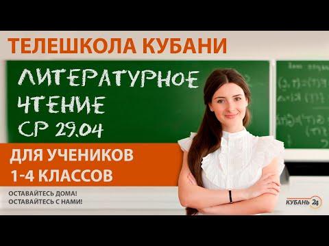 Уроки для учеников 1-4 классов. «Литературное чтение» за 29.04.20 | «Телешкола Кубани»