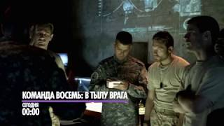 """Команда Восемь: В тылу врага"" сегодня 00:00 на НТК"