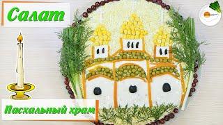 """Салат """"Пасхальный храм"""" – вкусный рецепт салата на Пасху!  Salad """"Easter temple"""""""