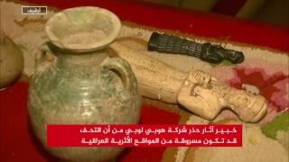 تغريم شركة أميركية اشترت آثارا عراقية مهربة عبر الإمارات