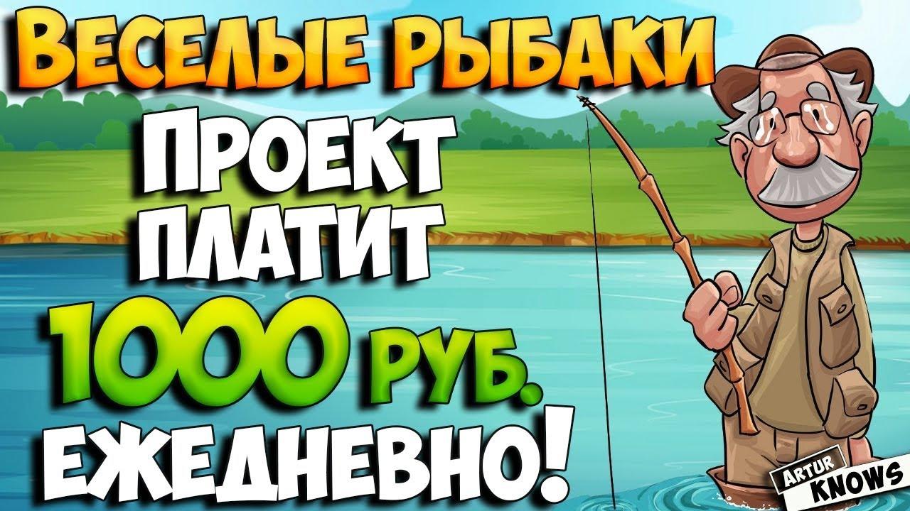 Веселые рыбаки как заработать в разы больше | список автоматического заработка