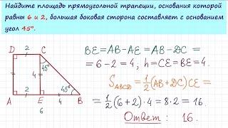 как найти площадь прямоугольной трапеции