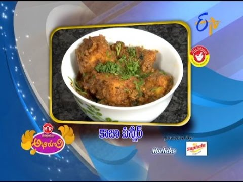 paneer butter masala in telugu pdf
