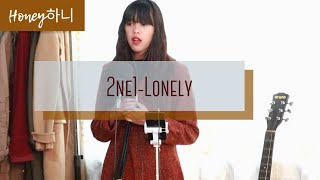 2NE1 (투애니원) - Lonely  Cover
