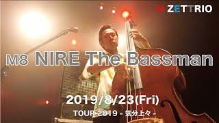 M8 NIRE The Bassman_TOUR 2019 -気分上々 -
