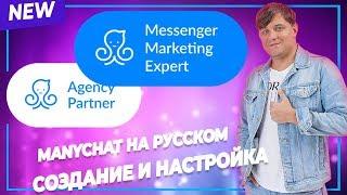 Manychat на русском 2019 | Как создать и настроить чат-бот в Facebook Messenger