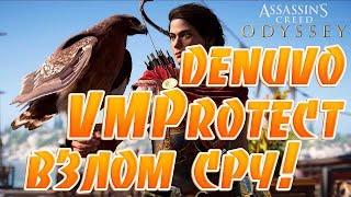 Assassin's Creed: Odyssey под защитой DENUVO и VMProtect!Ждем взлома от CPY!