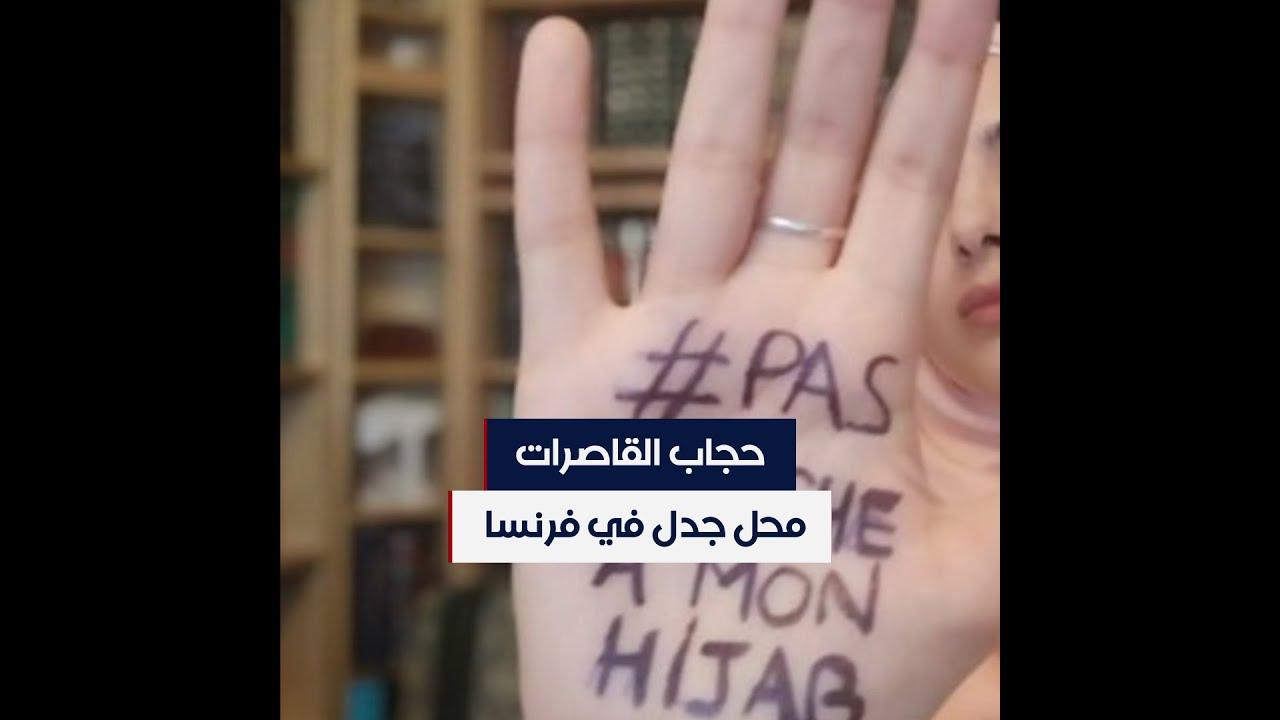 مشروع قانون يثير الجدل بشأن الحجاب في فرنسا من جديد  - 01:57-2021 / 5 / 6