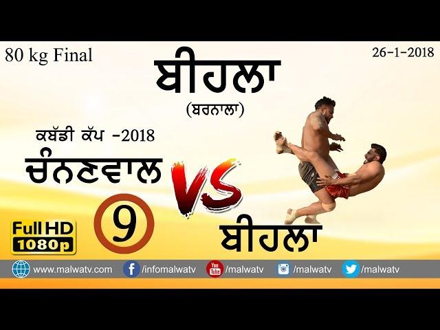 KABADDI 80KGs || FINAL ||  BIHLA BARNALA KABADDI CUP - 2018 || Full HD ||