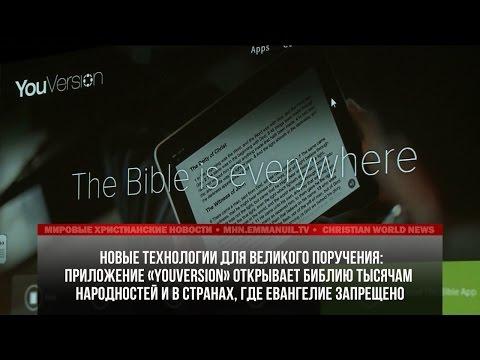 НОВЫЕ ТЕХНОЛОГИИ БЛАГОВЕСТИЯ: К 2033 г. Библия будет доступна всем народам земли