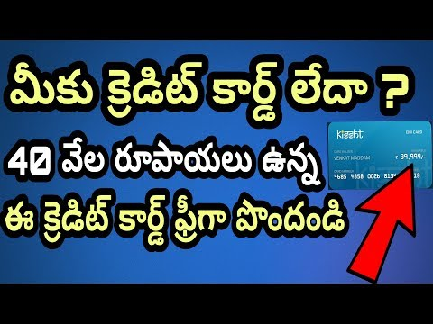 Free Credit Card With  40000 Rs For Free || Used For EMI Payments