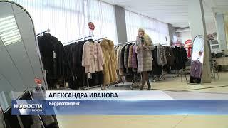 Новости Псков 26.09.2018 # Свыше 2000 шуб представлены на выставке «Росмех» в Пскове