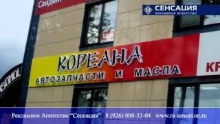 Объемные буквы изготовление в Москве(Рекламное Агентство