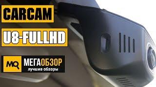 кАРКАМ U8-FullHD обзор видеорегистратора