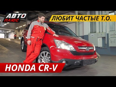 видео: Высокая цена равно надежность? honda cr-v | Подержанные автомобили