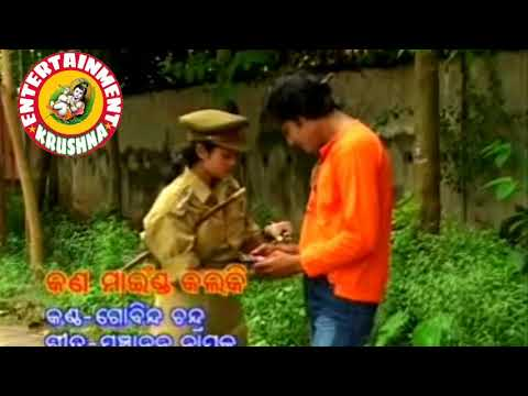 kana mind kalaki///କଣ ମାଇଣ୍ଡ କଲକି/odia super hit album video song by krushna Chandra