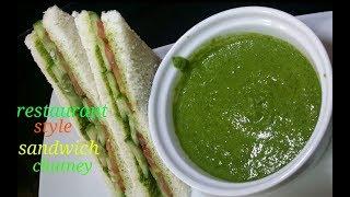 Sandwich Chutney Recipe |सैंडविच की चटनी |স্য়াণ্ডউইচ চটনি |Green Ctutney For Sandwich |Mint Chutney
