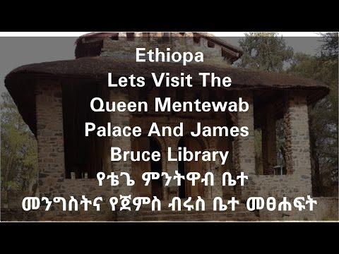 Lets Visit The Queen Mentewab Palace And James Bruce Library- የቴጌ ምንትዋብ ቤተ መንግስትና የጀምስ ብሩስ ቤተ መፀሐፍት