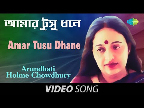 Amar Tusu Dhane | Bengali Devotional Song | Arundhati Holme Chowdhury,Manashi Paul & Manju Das