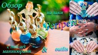 Обзор на корейские лаки Peripera с nail art маникюрами и  outfits