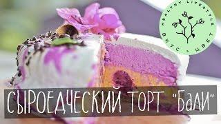 Торт сыроедческий | raw | vegan | рецепт от Вкус&Цвет