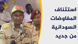 🇸🇩المفاوضات السودانية تستأنف من جديد بعد تعليقها ثلاثة أيام