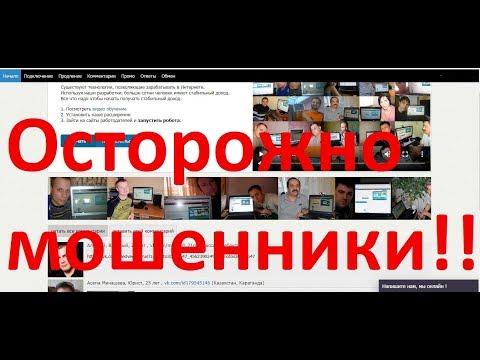 Осторожно мошенники! Отзыв о сайте 3966 Ru робот капчи. Лохотрон.